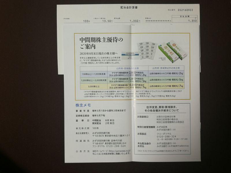 20201102_ヤマザワ配当