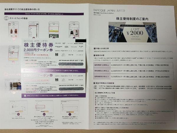 20201127_BJL優待