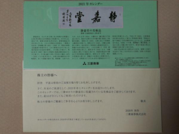 20201127_三菱商事優待