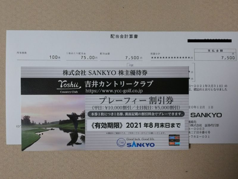 20201201_SANKYO優待配当