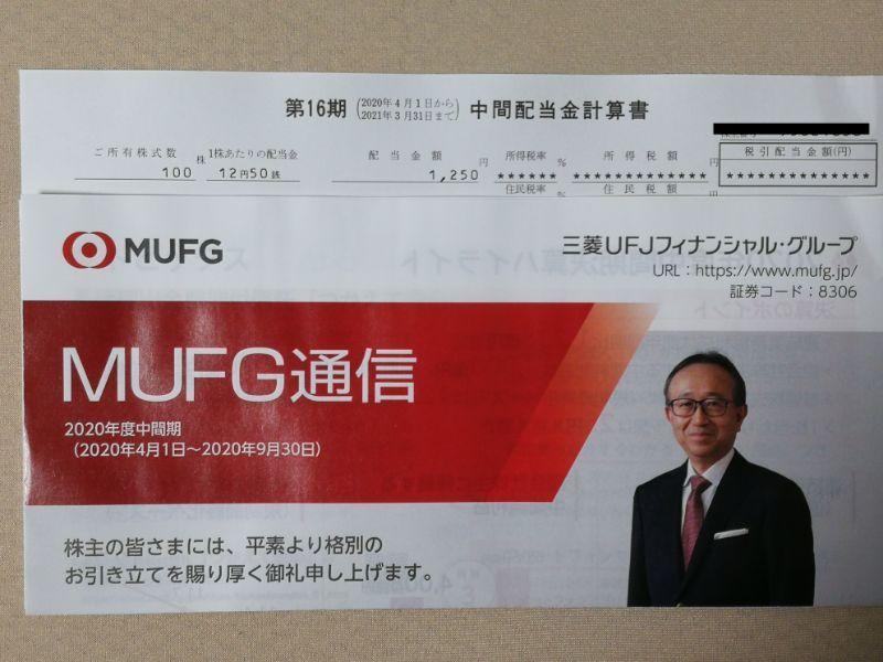 20201205_三菱UFJFG配当