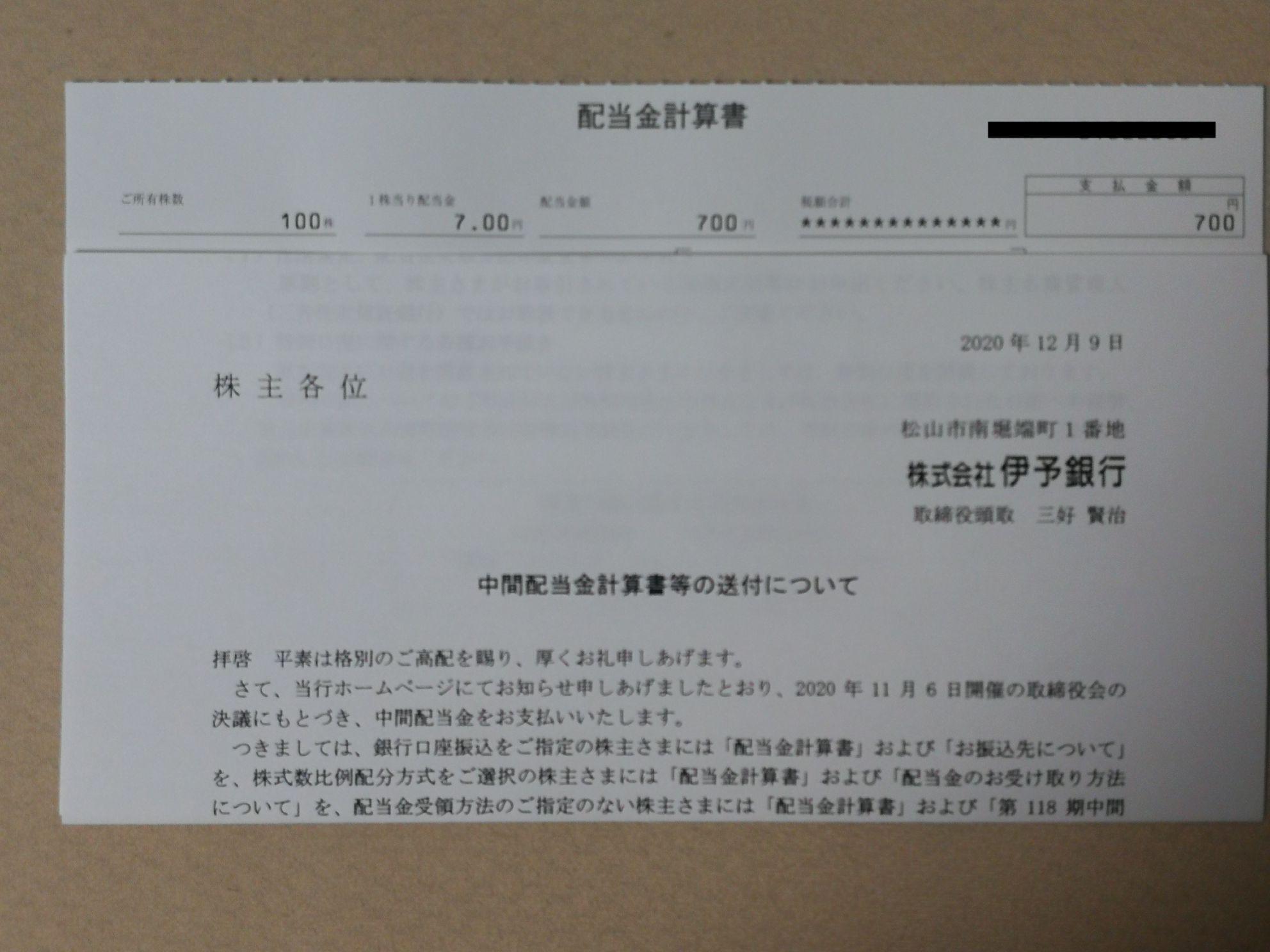 20201210_伊予銀行配当