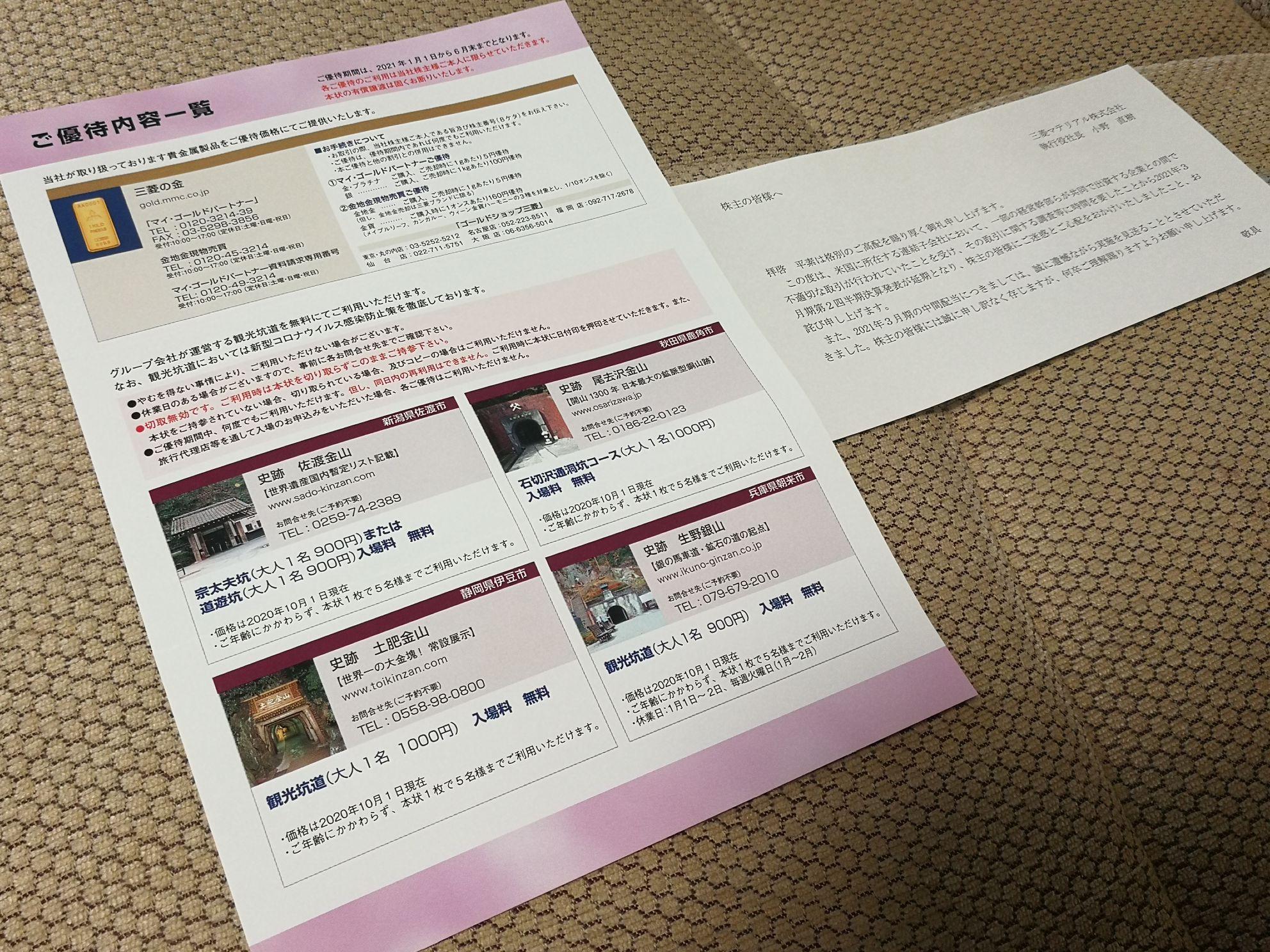 20201219_三菱マテリアル優待