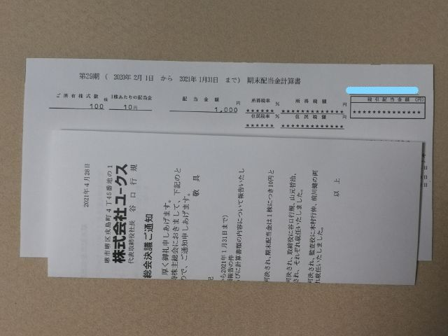 Inked20210430_ユークス配当金