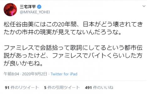 三宅洋平ツイート2018年9月3日