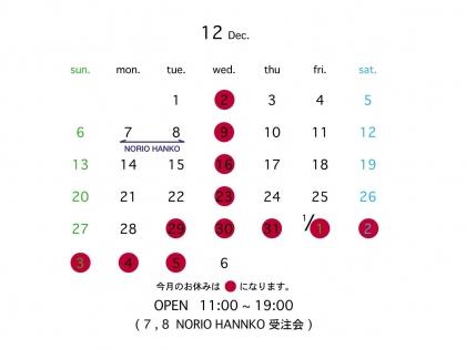 カレンダー202012