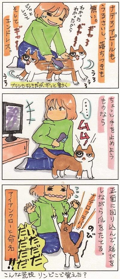 必殺 アイアンクロー 2-2