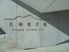 ブログ1九州芸文館