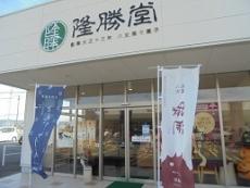 ブログ1隆勝堂