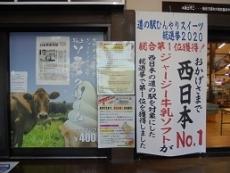 ブログ3道の駅久留米