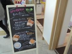 ブログ3食ぱん四二六