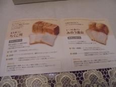 ブログ9食パン