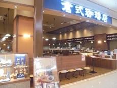 ブログ1倉式珈琲店