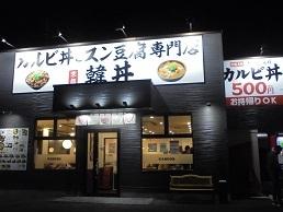 ブログ1韓丼