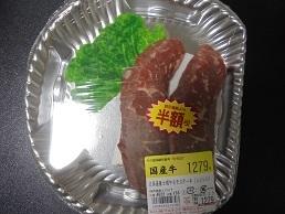 ブログ2北海道産士幌牛シンシン