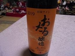 ブログ4おたる醸造ワイン