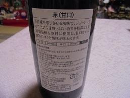 ブログ5赤ワイン