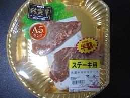 ブログ1A5佐賀牛モモステーキ