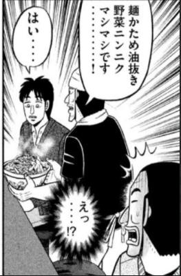 麺かため油抜き野菜ニンニクマシマシ