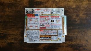 20200930日本ハム袋のままカレーオムライス。