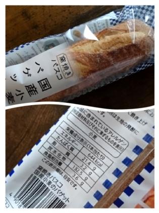 20201013窯焼きパスコ国産小麦のバゲット