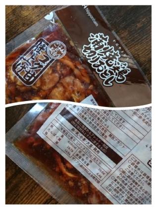 日本ハム蒲焼鶏切りおとし