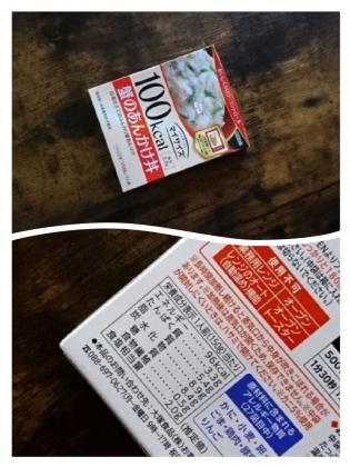 20201228大塚食品100kcalマイサイズ蟹のあんかけ丼