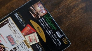 20210129S&B食通もうなる名店バター チキンカレー