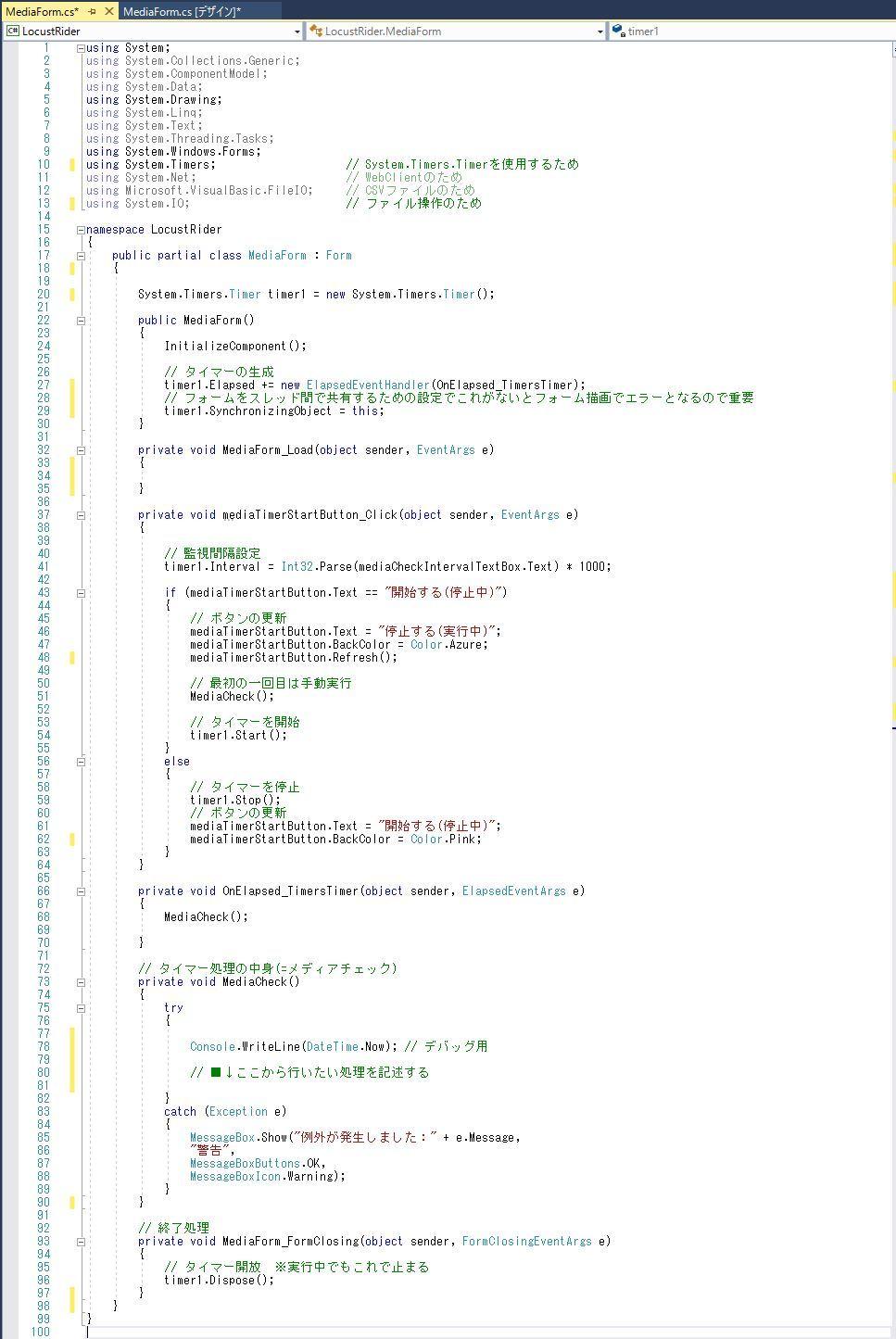 20200706タイマー大枠コード例