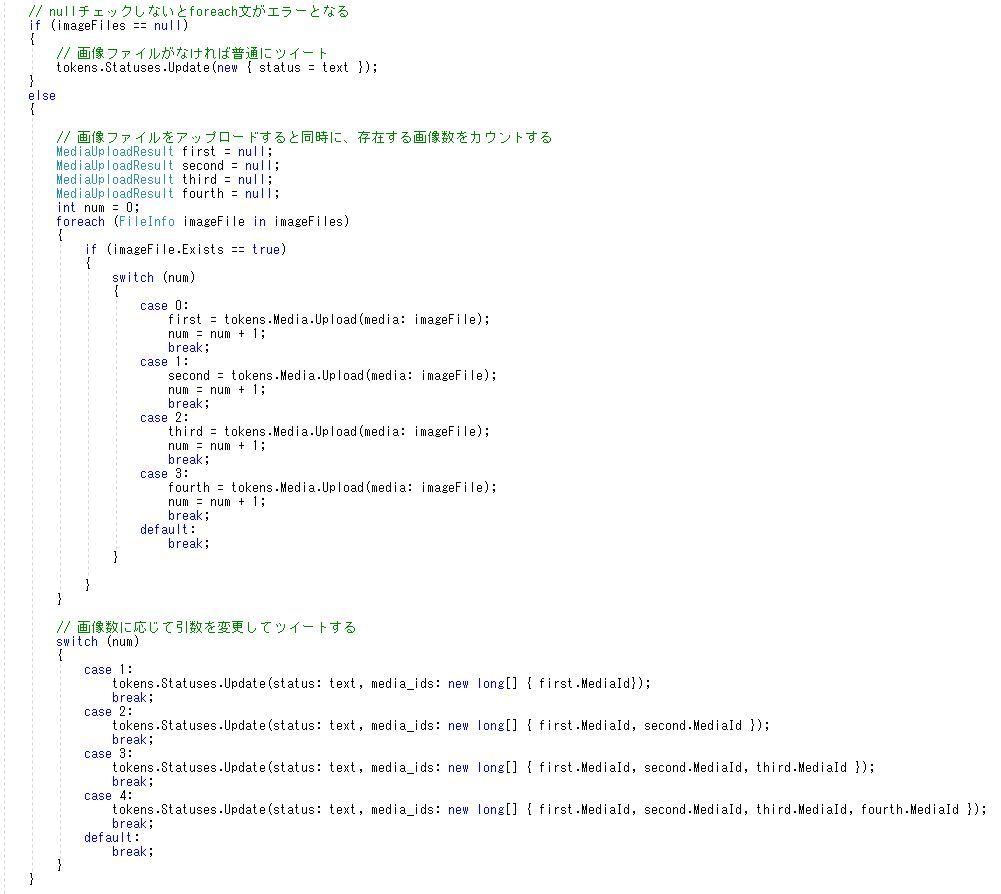 20200912複数画像ツイート実装例