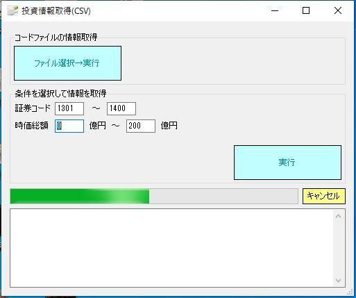 20210408投資情報取得ツール画面