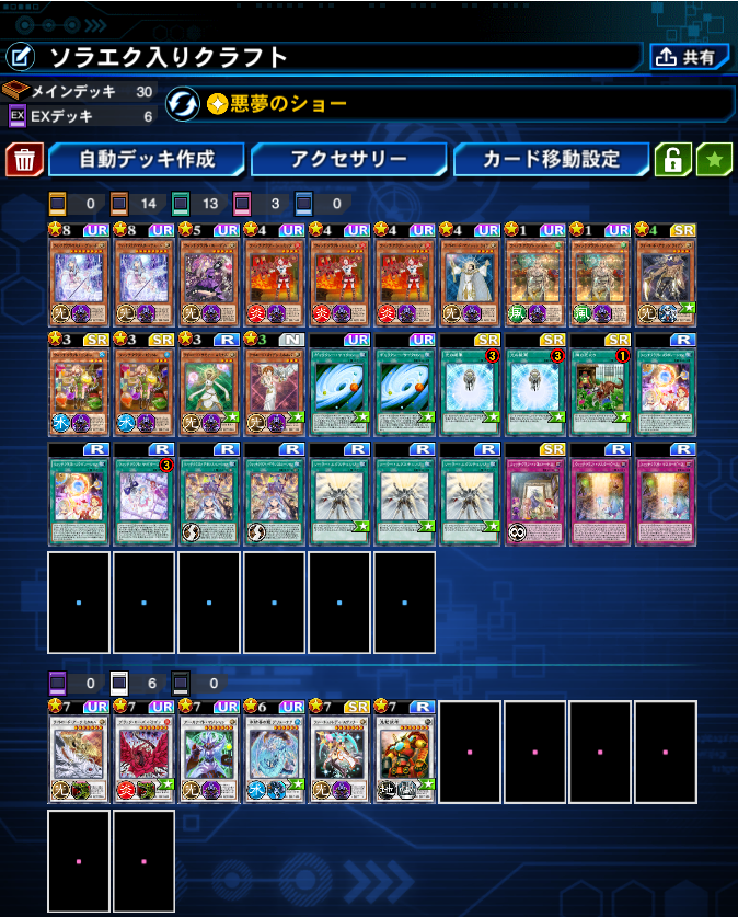 KC_20Sep_ソラエク入りクラフト_tri