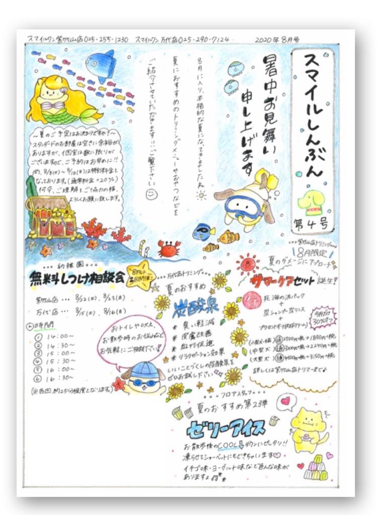 fc2blog_20200801194614689.jpg