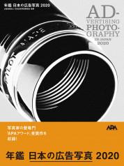 年鑑日本の広告写真2020