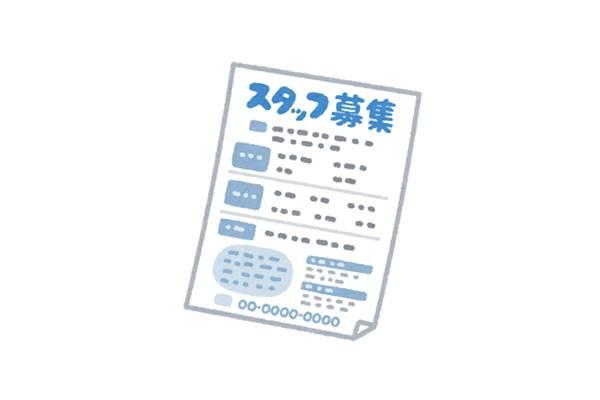 document_kyuujinbosyu.jpg