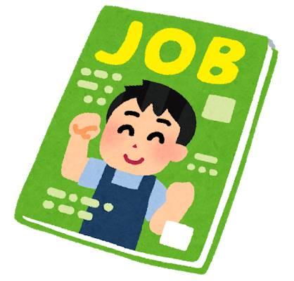 job_kyuujinshi_20200616203540880.jpg
