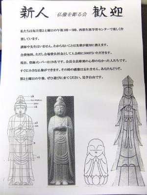 仏像を彫る会参加者募集 静岡市
