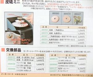 三木章のカタログ