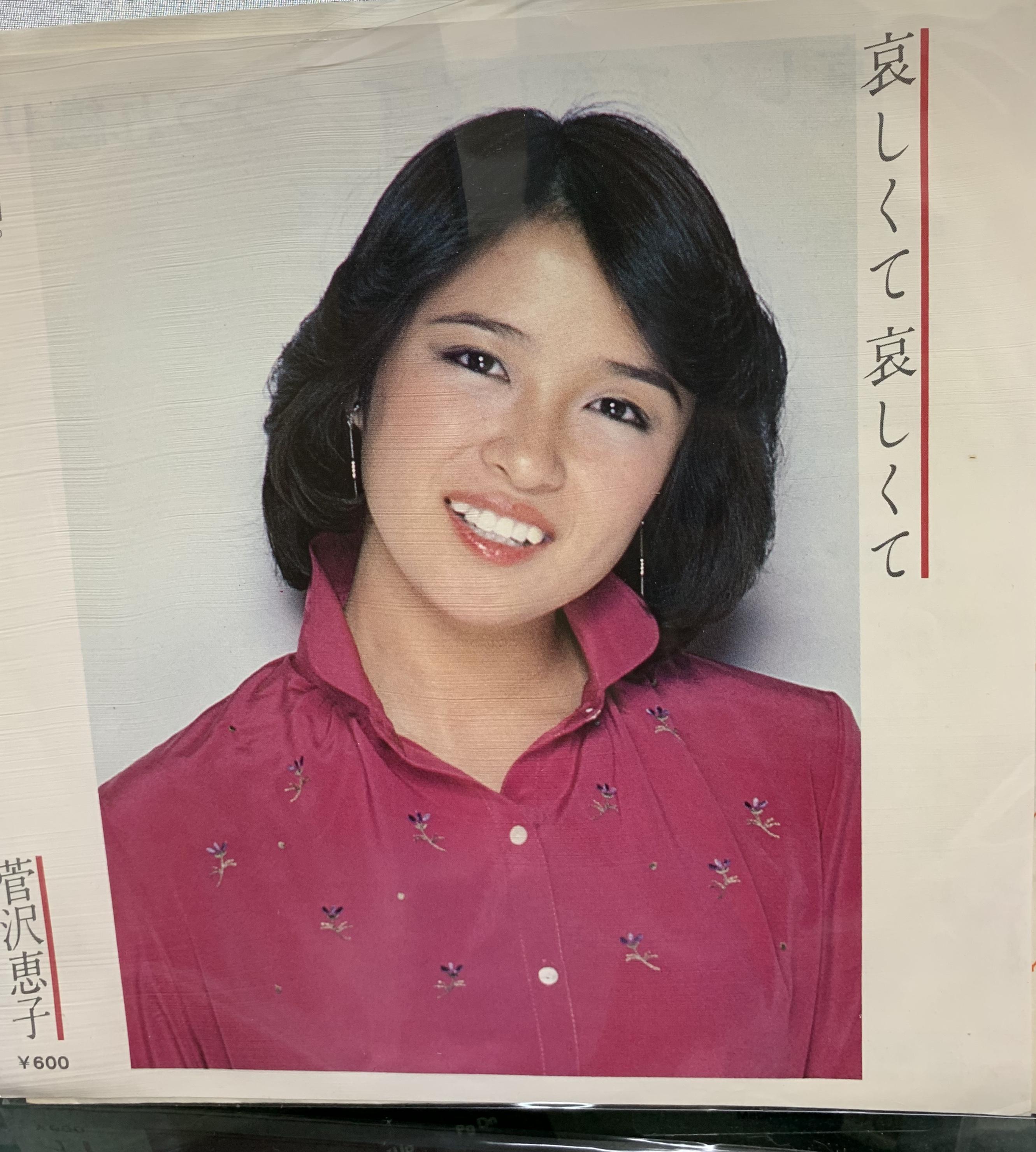 菅沢恵子 哀しくて
