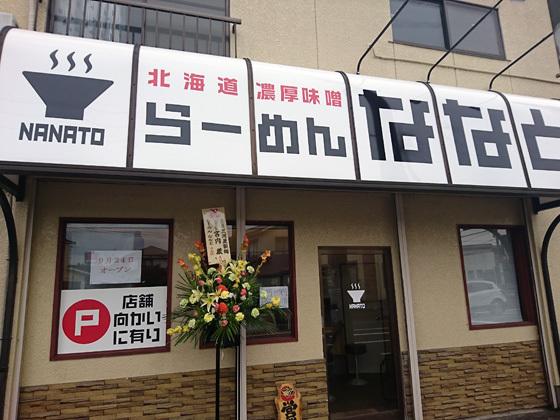 nanato_tsukemen_1.jpg