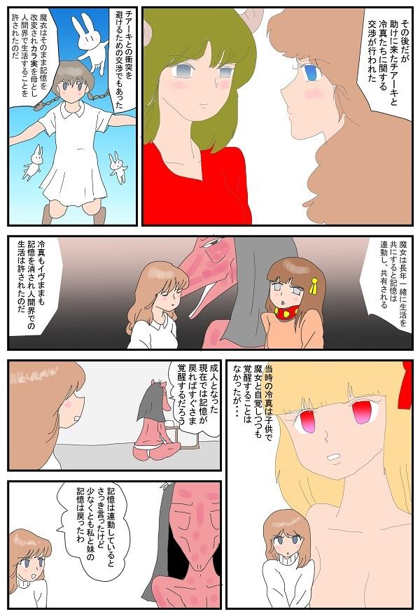 2018616うめ子トイ編4-7