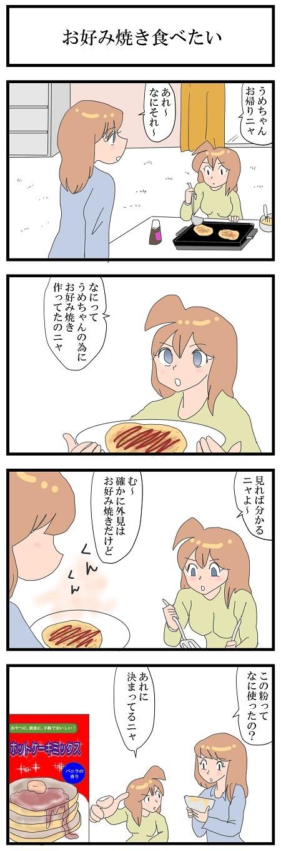 お好み焼き食べたい2