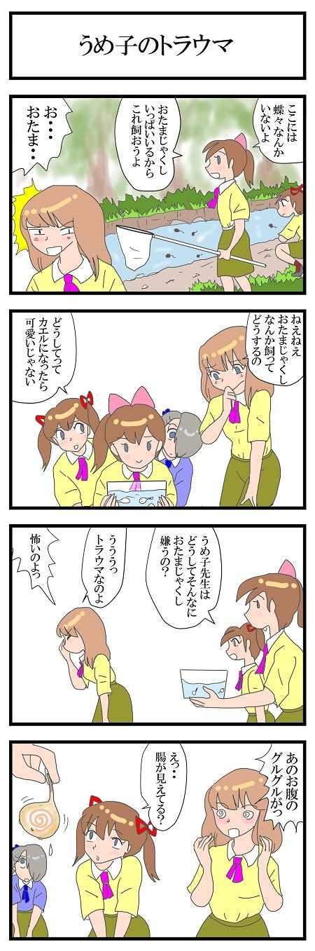 うめ子のトラウマ77