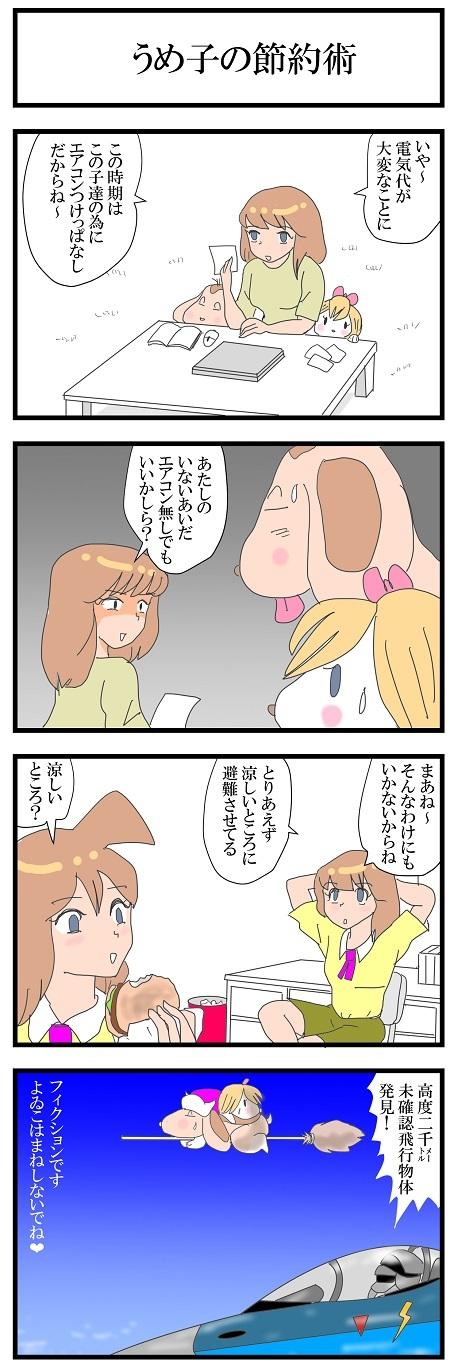 うめ子の節約術7