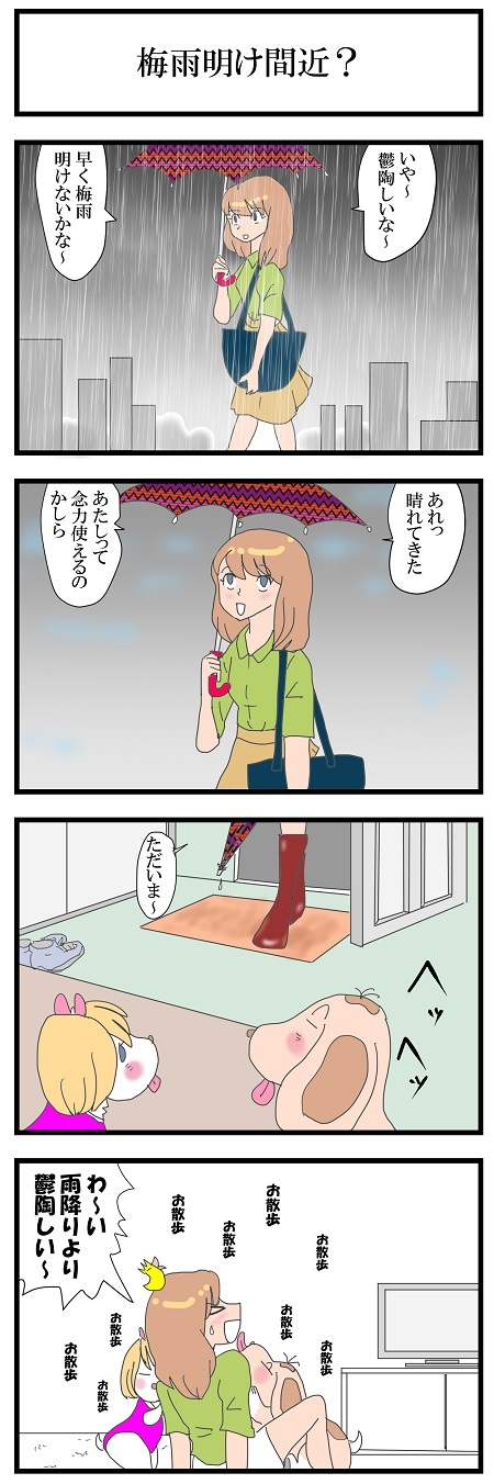 梅雨明け間近2