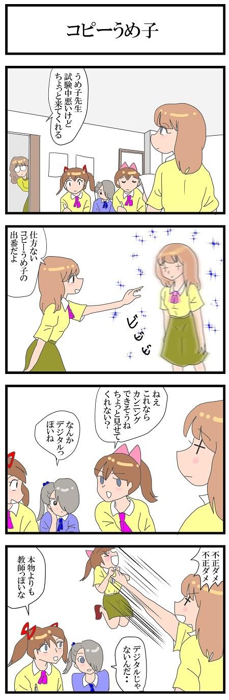 コピーうめ子2