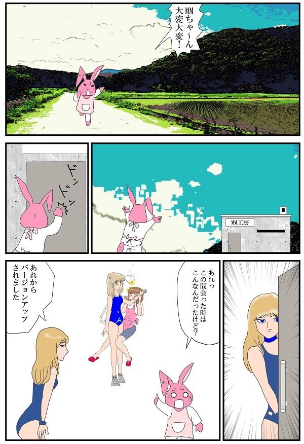 戦闘編32-1