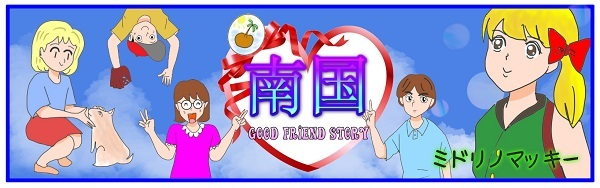 南国GoodfriendsStory600