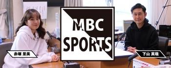 MBCスポーツ