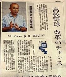 200524朝日新聞
